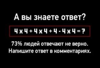 73% людей отвечают не верно. Проверьте себя