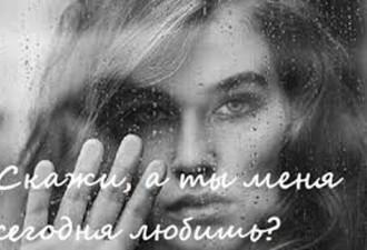 Скажи а ты меня сегодня любишь — Очень красивое стихотворение !!!