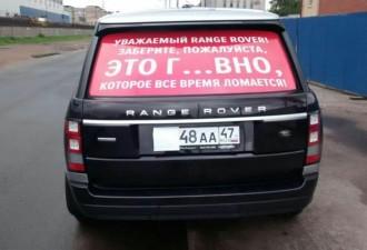 Недовольный качеством Range Rover автовладец устроил «спектакль» возле автосалона (6 фото)