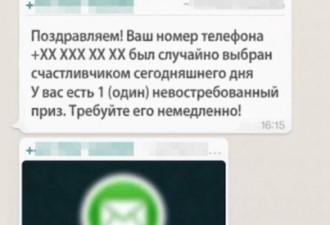 Новый вирус, опасный для всех пользователей WhatsApp