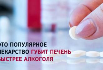 Это популярное лекарство действует на печень хуже алкоголя!