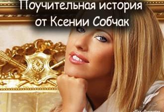 Поучительная история от Ксении Собчак