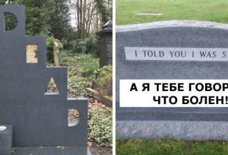 13 надгробий людей, чье чувство юмора будет жить вечно (13 фото)