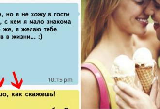 Когда девушка отказалась идти на второе свидание, ответ парня её очень удивил (5 фото)