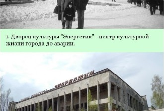 Город Припять: до и после (8 фото)