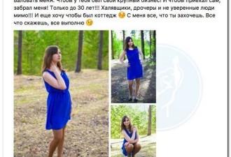 Объявление: Принцесса из Костромы мечтает отдать себя в руки Олигарха (6 фото)