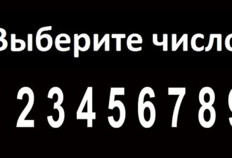 Этот простой математический трюк позволит нам с легкостью угадать Ваш возраст!
