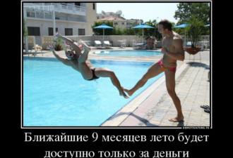 Прикольные демотиваторы (11 фото)