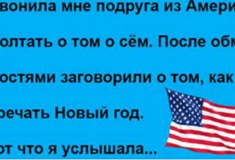 Как русские в США встречают Новый Год… Американцы удивились! :)