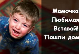 История из России: «Мамочка! Ты где?!»