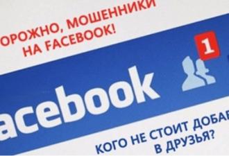 Внимание, новый вид мошенничества на Facebook!