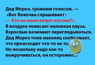 Смешная ситуация, произошедшая на новогодней ёлке из-за дикции малыша)))