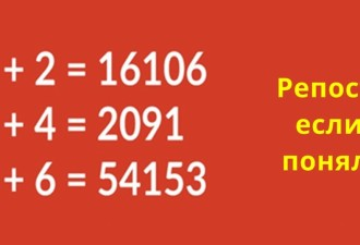 Если вы решите эту задачку за 3 минуты — вы точно умнее большинства!