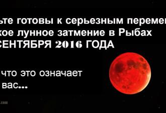 16 сентября- редкое лунное затмение в Рыбах. Что случится?