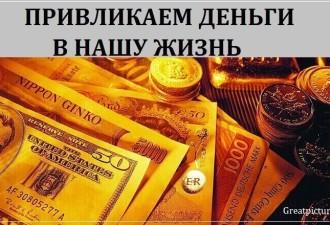 Приманиваем денежку в наши карманы !