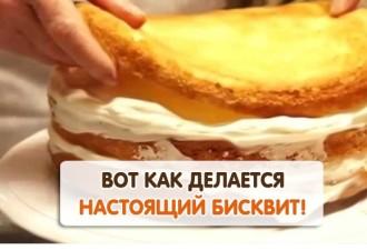 Вот как готовят пышный бисквит!