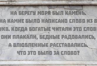 Какое слово было написано на камне?