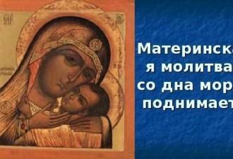 Родительские молитвы, чтобы у детей все в жизни получилось
