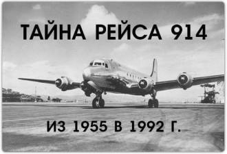 Самолет, исчезнувший в 1955 году, приземлился через 37 лет