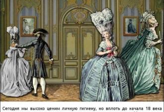 Какой была гигиена в Европе 18го века