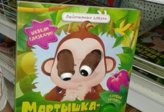 Сумасшедшие сюрпризы, которые ждут нас в детских магазинах (10 фото)