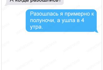 13 СМСок от близких подруг