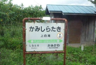 Для кого работает несуществующий вокзал в Японии? (3 фото)