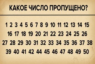 Как быстро ты сможешь найти пропущенное число?