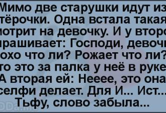 «Господи, девочке плохо что ли? «