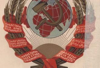 14 лет на гербе СССР была  ошибка! (5 фото)