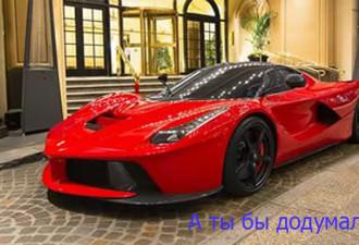 История о том ,как мужчина предложил свой спортивный Ferrari стоимостью 250 000 долларов под залог