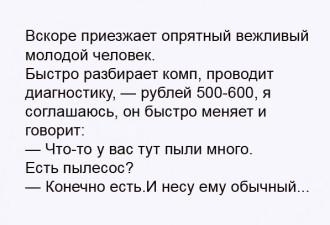 Наглость — второе счастье?.. Как мне компьютер чинили)))