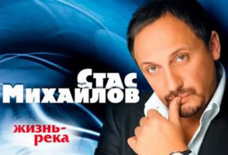 Ты не знаешь Стаса Михайлова?