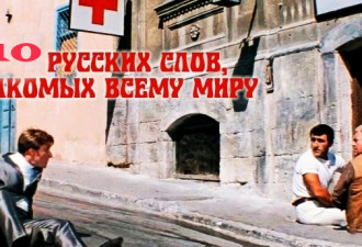 10 русских слов, которые и без переводчика узнают во всем мире