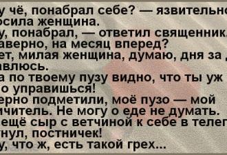 — Ну чё, понабрал себе? — язвительно спросила женщина