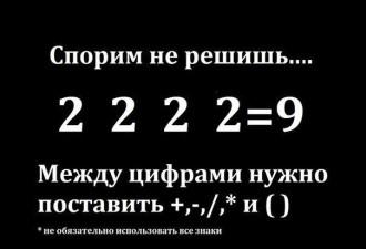 Математическая задачка: как из двоек сделать девятку