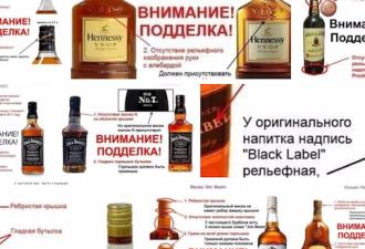 Как отличить настоящий алкоголь от подделки☝ (9 фото)