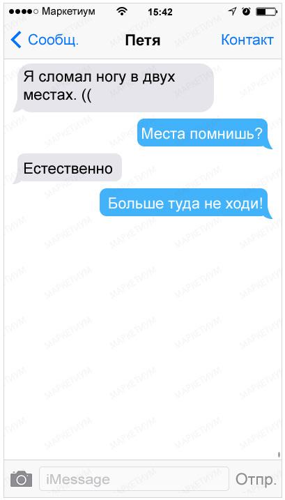 20-sms-tormozim_1679091c5a880faf6fb5e6087eb1b2dc