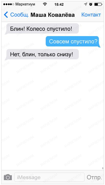 20-sms-tormozim_70efdf2ec9b086079795c442636b55fb