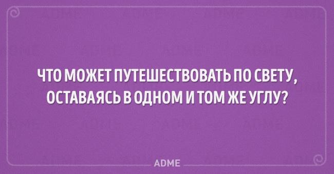 chto-mozhet-puteshestvovat-po-650-1447413966