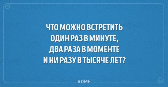 chto-mozhno-vstretit-odin-650-1447413645