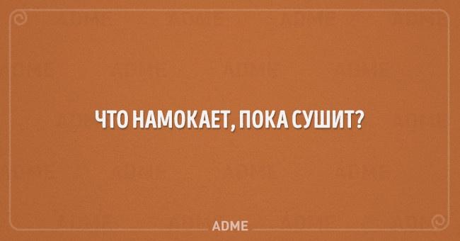 chto-namokaet-poka-sush-650-1447413899