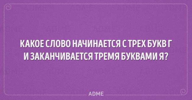 kakoe-slovo-nachinaetsya-s-650-1447413823