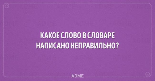 kakoe-slovo-v-slovare-650-1447413647
