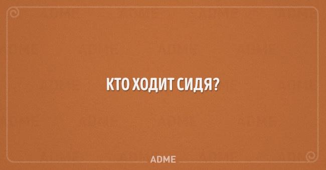 kto-hodit-sidya-avme-650-1447413883