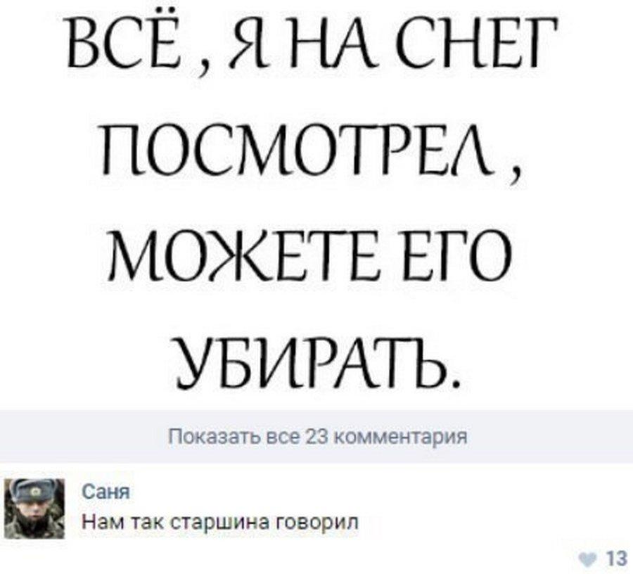 smeshnoe-iz-setej_523