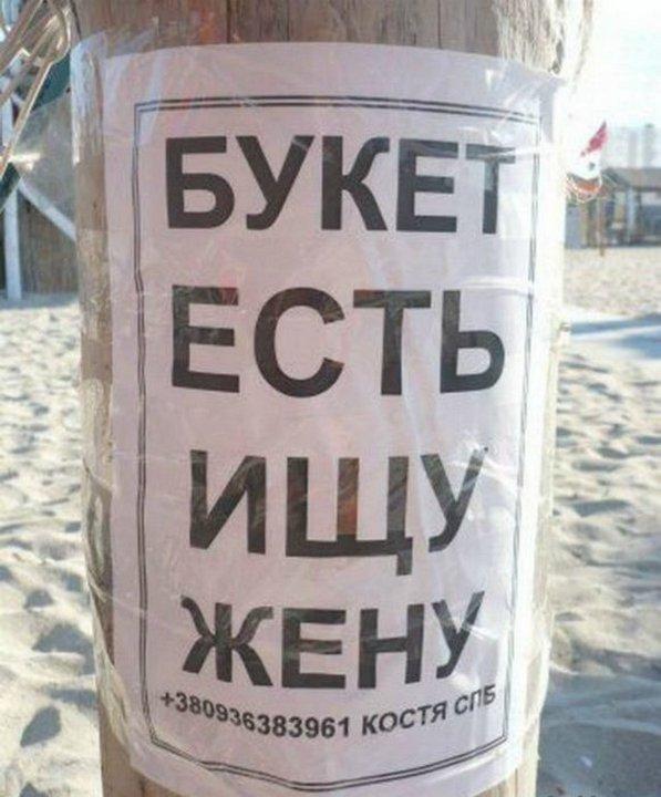 snogsshibatelnye-obyavleniya_105