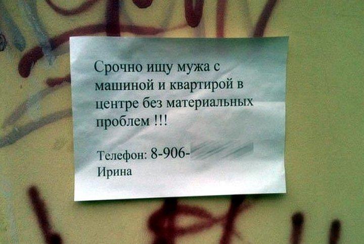 snogsshibatelnye-obyavleniya_116