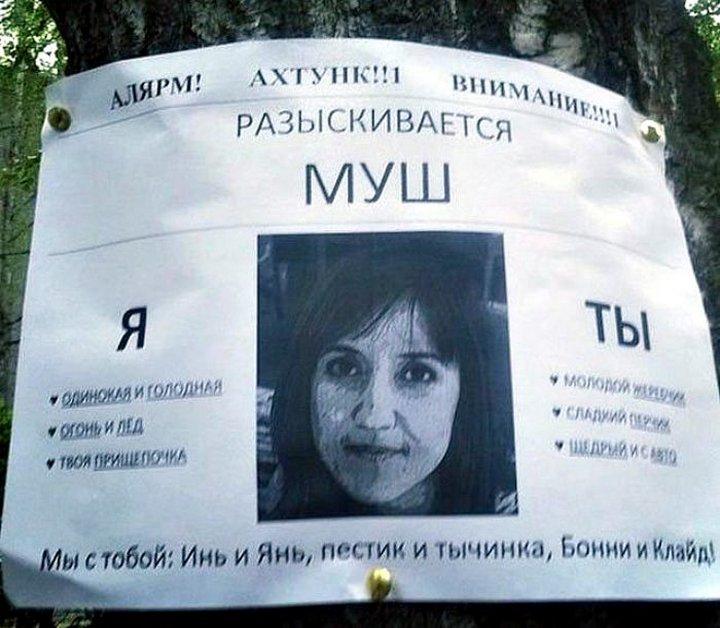 snogsshibatelnye-obyavleniya_119