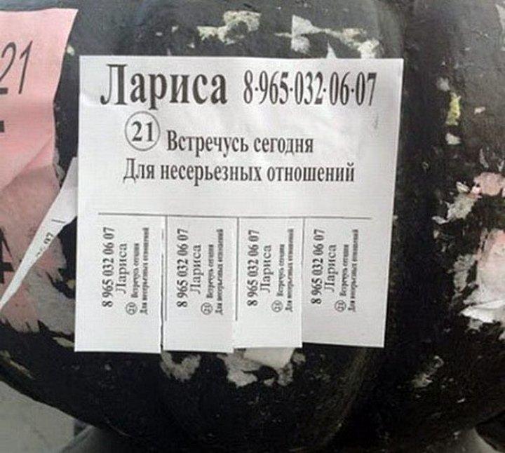 snogsshibatelnye-obyavleniya_122